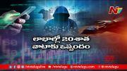 NTV:  Huge Stock Market Scam In Hyderabad (Video)