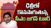 NTV: AP CM YS Jagan Second Day Delhi Tour, Discusses Key State Issues (Video)