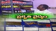Public Shows Interest on Natural Remedies at Vizag  (Video)