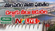 NTV: Polavaram Project Live (Video)