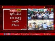 NTV: Congress Leaders Holds Protest Against Petrol, Diesel Rates In Hyderabad (Video)