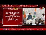 NTV: YCP MP Bharat Lodge Complaint On Raghu Ramakrishna Raju, Meets Loksabha Speaker (Video)