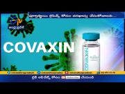 Covaxin Rejected by US FDA | for Emergency Usage  (Video)