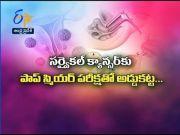 Check Cervical Cancer with Pap Smear Testt  Sukhibhava   21st July 2021   ETV AP  (Video)