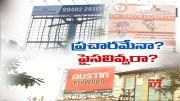 Advertising Agencies Delayed Payments Municipal Corporation in Guntur  (Video)