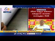 PAC Chairman Payyavula Keshav Press Meet at Vijayawada  (Video)