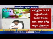 YSR Kapu Nestham Second Year Funds   Released by CM Jagan  (Video)