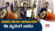 Karthikeya Sharma of Vijayawada | Skilled Mridangam Artist | Bags Over 20 Awards in Various Levels  (Video)