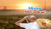 Temperature increased by 50 Degrees    50       (Video)