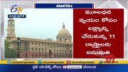 Centre Gives Nod For AP to Raise Rs.2,655 Via Market Borrowings  (Video)