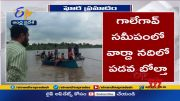 Maharashtra Boat Capsize   3 Dead, Several Feared Drowned         (Video)