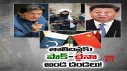 Pak - China Support to Taliban     -    (Video)