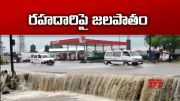 Heavy Rains In Most Of Gujarat | Roads Closed |       (Video)
