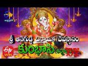 Sri Anegudde Vinayaka Devasthana   Kumbashi   Karnataka   Teerthayatra   14th September 2021  ETV AP  (Video)