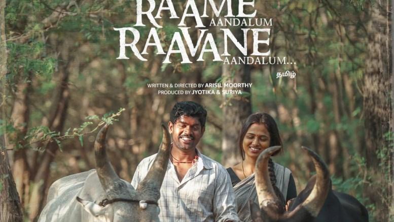 Trailer of Suriya's Tamil production 'RaRa' released