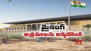 AP HC Fires on Illegal Mining in East Godavari  (Video)