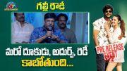 Kona Venkat Superb Speech At Gully Rowdy Pre Release Event (Video)