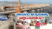 ST Commission on Polavaram R&R Package  (Video)