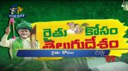 12 Noon   Ghantaravam   News Headlines   15th Sep 2021   ETV Andhra Pradesh  (Video)