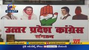UP Congress Chief Demands Rs 11,000 From Those Seeking Party Tickets |      (Video)