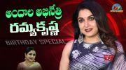 Ramya Krishnan Birthday Special Video (Video)