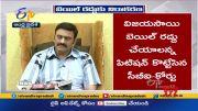 CBI Court Rejects Petition Seeking CM Jagan's Bail Cancellation  (Video)