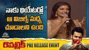 Heroine Aishwarya Rajesh Speech At Republic Pre Release Event (Video)
