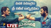 Maha Samudram Pre Release Event LIVE  (Video)