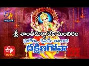 Sri Shantadurga Devi Temple | Fatorpa | Cuncolim | Goa | Teerthayatra | 13th October 2021 | ETV AP  (Video)