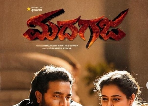 Second theatrical trailer of 'Madhagaja' released