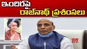 Rajnath Singh Hails Former PM Indira Gandhi           (Video)
