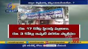 Accused in Telugu Academy Scam Unexpected Comments  (Video)