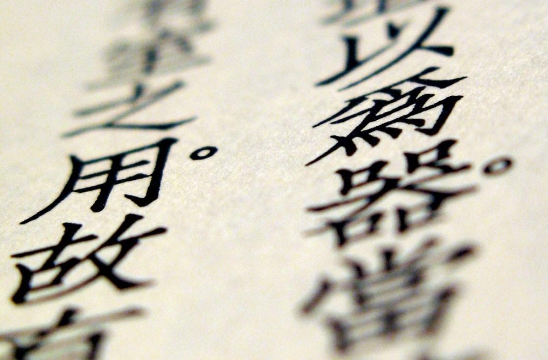 reasons to visit China - the language!