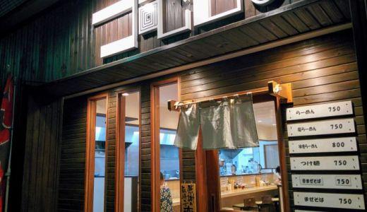 麺処つむじ(中浦和)~濃厚な鶏白湯スープと肉ご飯が美味しいラーメン屋