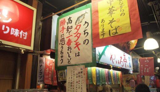 四万十「アミカフェ」~土佐山の古民家~ひろめ市場。高知の食を楽しんだ1日[愛媛・高知グルッとドライブ旅行記4日目]