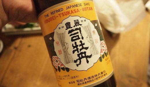 『豊麗 司牡丹』を飲んだ感想。スッキリした切れ味とフルーティーな芳醇さが素晴らしい高知の日本酒