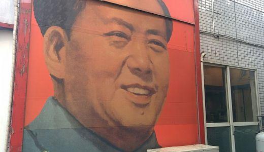 千駄木・毛家麺店の担々麺~毛沢東の巨大看板が怪しいけど味は絶品!