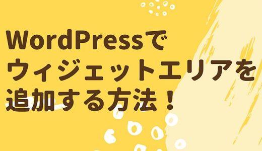 WordPressでウィジェットエリアを追加する方法!functions.phpにコピペでOK。プラグインなしで簡単設定