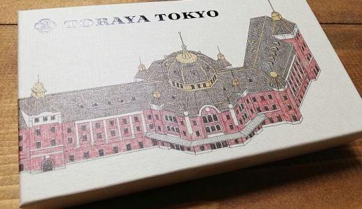 東京駅限定とらやの羊羹の価格や販売場所は?実際に食べた感想も紹介