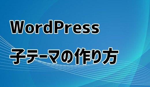 WordPress子テーマの作り方とインストール方法