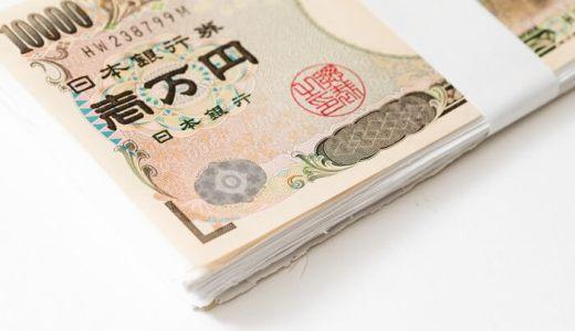 財布の使い始めは寝かせることで金運アップ!理由や方法を解説