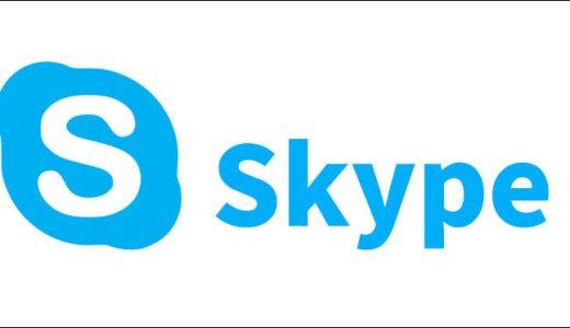 Skypeでマイクの声が相手に聞こえない際の解決方法【Windows10】