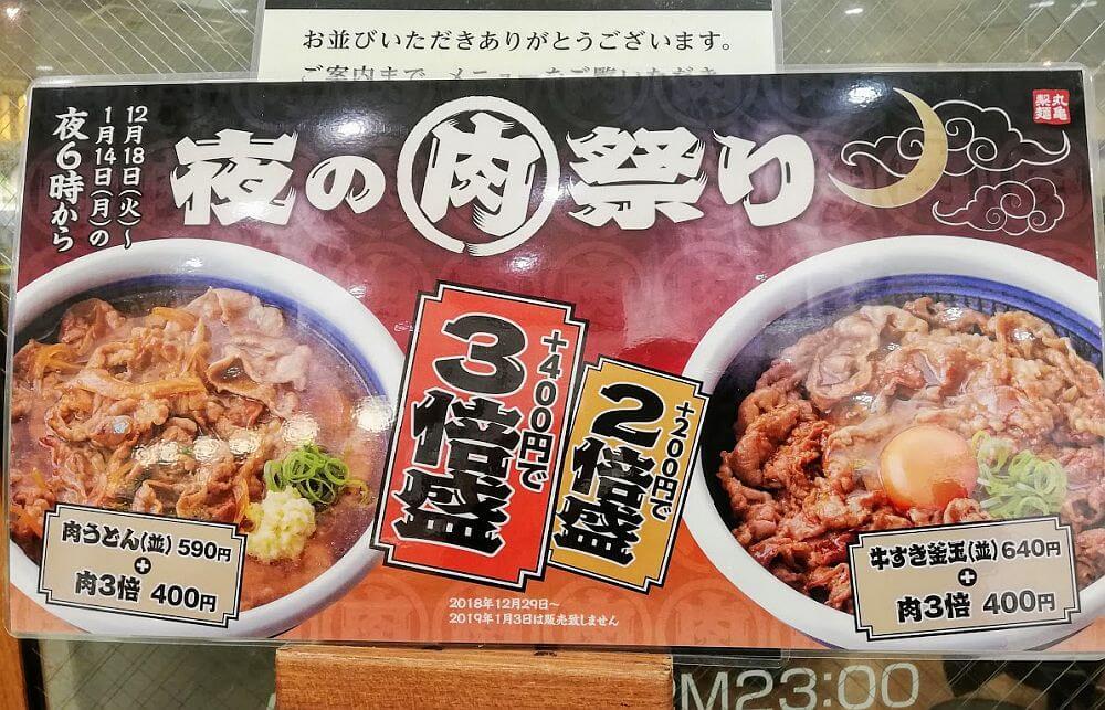 丸亀製麺 夜の肉祭り