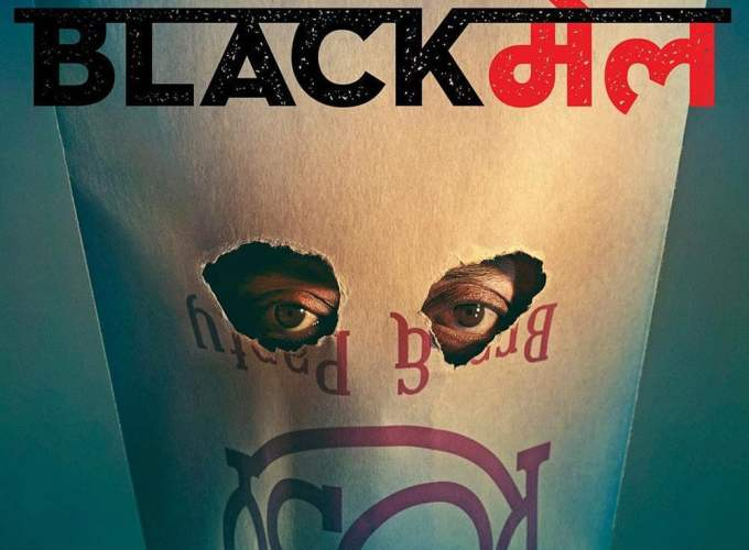 """Poster for the movie """"Blackmail"""""""
