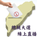 [熱訊速報] 總統大選開票線上直播