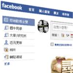 關閉 Facebook 寵物森林等遊戲自動發佈塗鴉牆訊息