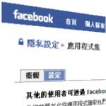 設定 Facebook 隱私,確保個人及朋友資料安全