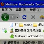 書籤工具列又塞爆,裝上外掛想有幾列就有幾列:Multirow Bookmarks Toolbar