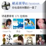 提高辨識度,為 Facebook 粉絲專頁設定固定網址