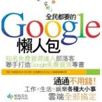 好書推薦:「全民都要的 Google 懶人包」